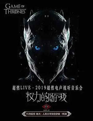 超燃音乐系·2019超燃电声视听音乐会《权力的游戏》-北京站