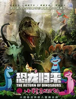 儿童剧恐龙归来珠海站