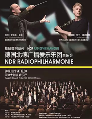 2019德国北德广播爱乐乐团音乐会-天津站