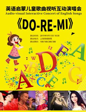 2019英语儿童歌曲启蒙视听互动演唱会《DO-RE-MI》-上海站