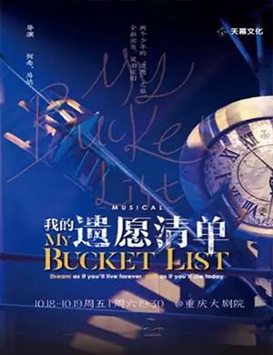 音乐剧我的遗愿清单重庆站