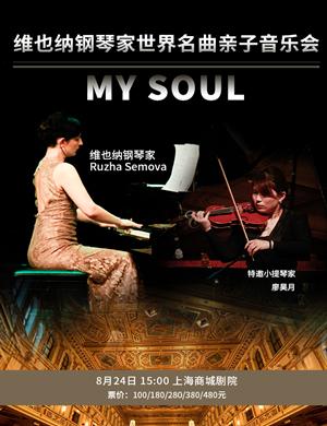2019MY SOUL上海音乐会