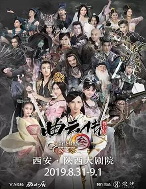 2019舞台剧剑网3曲云传西安站