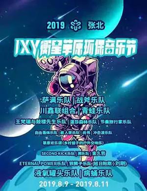 2019张家口IXY衡星草原环保音乐节