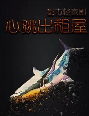 2019话剧《心跳出租屋》-天津站