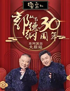 2019郭德纲从艺三十周年相声专场系列演出-太原站