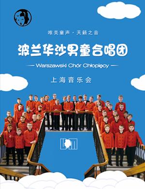"""2019唯美童声·""""天籁之音""""波兰华沙男童合唱团上海音乐会"""