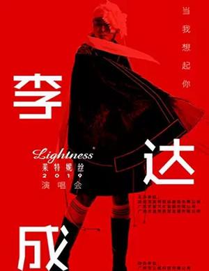 莱特妮丝 2019李达成《当我想起你》演唱会-广州站