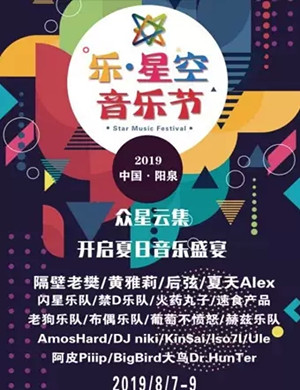 2019阳泉乐星空音乐节