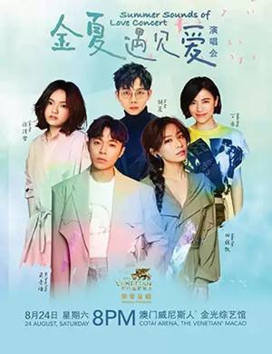 2019金夏遇见爱演唱会-澳门站