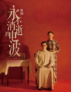 2021舞剧《永不消逝的电波》北京站