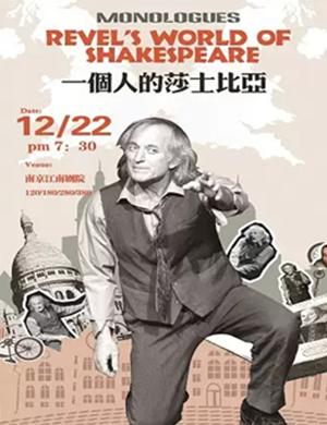 2019话剧《一个人的莎士比亚》-南京站