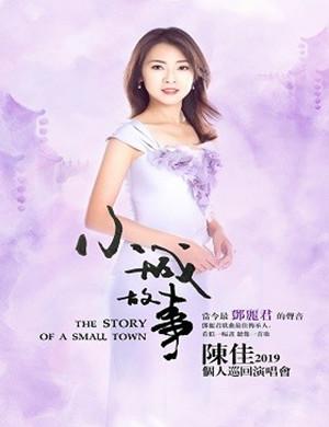 《小城故事》——陈佳2019个人演唱会-深圳站