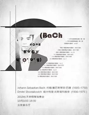 2019杜天奇北京钢琴独奏会