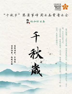 """2019""""千秋岁""""琴箫筝峥国乐品赏音乐会-深圳站"""