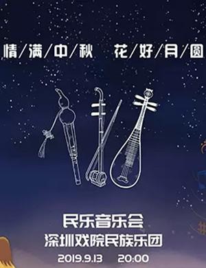 """2019""""情满中秋 花好月圆""""——中秋民乐音乐会-深圳站"""