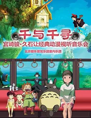 2019千与千寻-宫崎骏•久石让经典动漫视听音乐会-深圳站