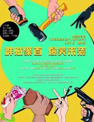 2019话剧《贼在囧途之这个小偷不太冷》-海口站