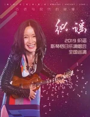 2019斯琴格日乐《织谣》演唱会-呼和浩特站