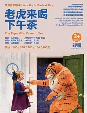 音乐剧老虎来喝下午茶济南站
