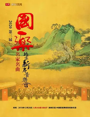2020第三届国乐名家名曲北京新年音乐会