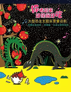 2019大型恐龙主题实景童话剧《你看起来好像很好吃》-福州站