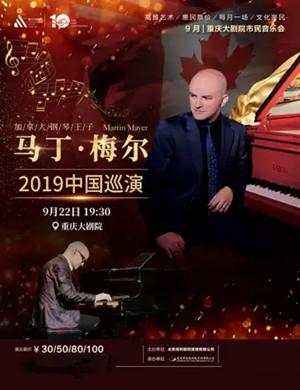 2019马丁梅尔重庆音乐会