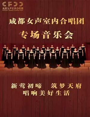 2019成都女声室内合唱团音乐会