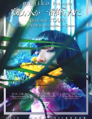 2019Majiko上海演唱会