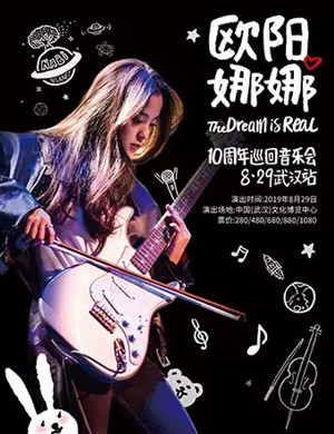 2019欧阳娜娜十周年巡回音乐会-武汉站