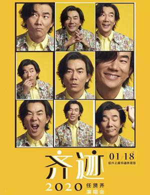 2020任贤齐【齐迹】演唱会-上虞站