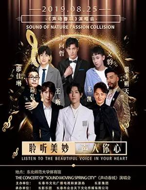 2019《声动春城》演唱会 聆听美妙·声入你心-长春站