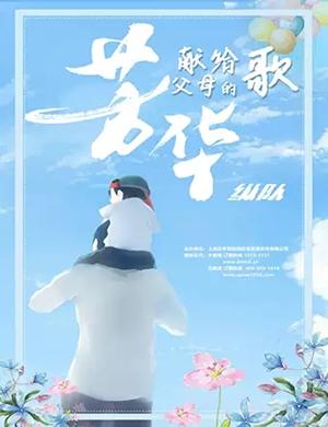 2019芳华《献给父母的歌》——军旅歌唱家经典歌曲演唱会-上海站