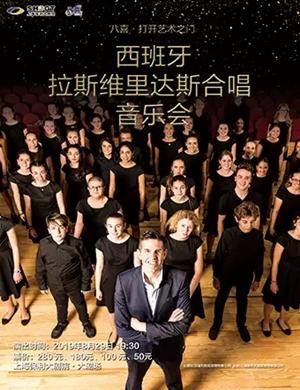 2019西班牙拉斯维里达斯合唱音乐会-上海站
