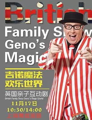 魔术剧吉诺的魔法欢乐世界上海站