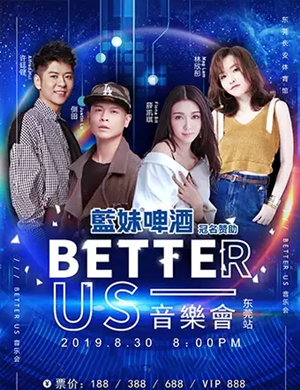 2019Better Us 音乐会-东莞站