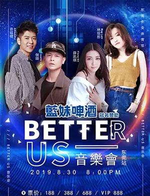 Better Us东莞演唱会