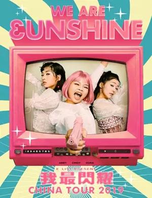 """2019""""我最闪耀""""3unshine演唱会-杭州站"""