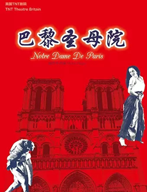 话剧巴黎圣母院杭州站