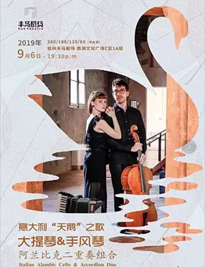 """2019""""天鹅""""之歌大提琴&手风琴阿兰比克二重奏音乐会-杭州站"""