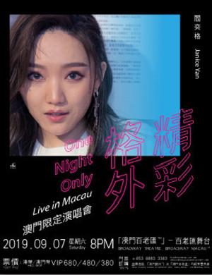 2019阎奕格「格外精彩」澳门限定演唱会