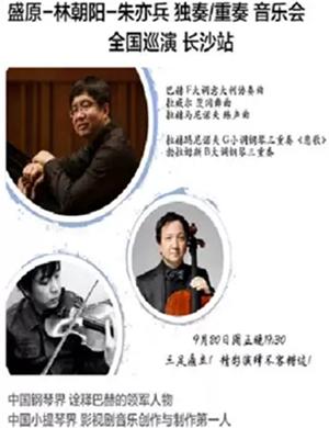 2019盛原、林朝阳、朱亦兵三重奏音乐会全国巡演-长沙站