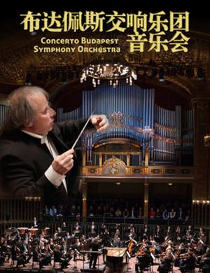 布达佩斯交响乐团中山音乐会