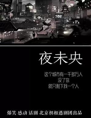 2019北京爆笑感动话剧《夜未央》-成都站