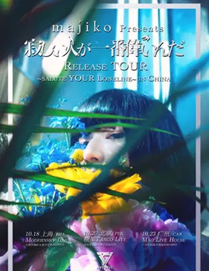2019Majiko北京演唱会