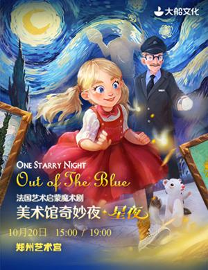 魔术剧美术馆奇妙夜星夜郑州站