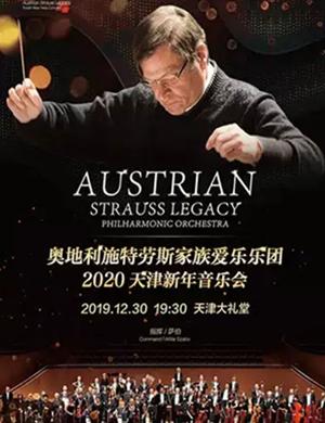奥地利施特劳斯家族爱乐乐团2020新年音乐会-天津站