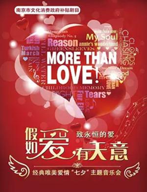 2019《假如爱有天意》致永恒的爱--浪漫经典名曲音乐会-南京站