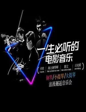2019一生必听的电影音乐—钢琴小提琴大提琴浪漫邂逅音乐会-深圳站