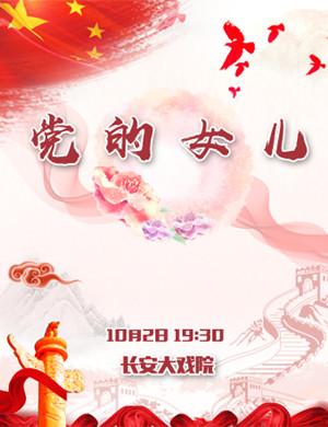 2019京剧党的女儿北京站